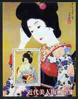 Eritrea 2003 Japanese Paintings (Portraits of Women) perf m/sheet unmounted mint
