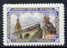Mongolia 1956 Mongol-Soviet Friendship 1f (Train on Bridge) unmounted mint, SG 113