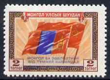 Mongolia 1956 Mongol-Soviet Friendship 2f (Flags) unmounted mint, SG 114