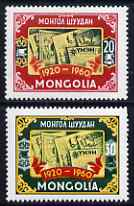 Mongolia 1960 40th Anniversary of Newspaper perf set of 2 unmounted mint, SG 201-2