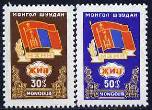 Mongolia 1962 Mongol-Soviet Friendship perf set of 2 unmounted mint, SG 281-82