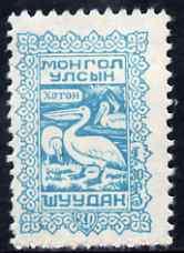 Mongolia 1958-59 Pelican 30m turquoise (disturbed gum) SG 129
