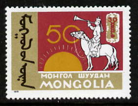 Mongolia 1970 50th Anniversary of National Press unmounted mint, SG 593