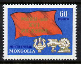 Mongolia 1971 Congress of Revoltionary Party perf 60m unmounted mint, SG 615