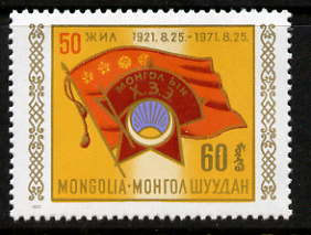 Mongolia 1971 Revolutionary Youth Organization perf 60m unmounted mint, SG 625
