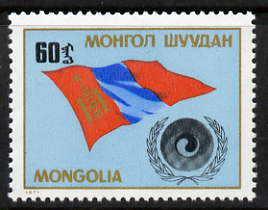 Mongolia 1971 Racial Equality Year perf 60m unmounted mint, SG 626