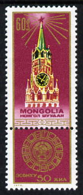 Mongolia 1972 50th Anniversary of USSR 60m unmounted mint, SG 710