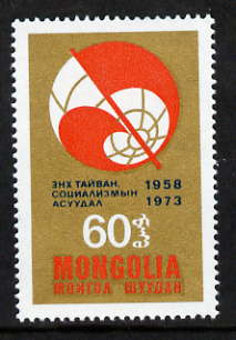 Mongolia 1973 Review Problems of Peace & Socialism 60m unmounted mint, SG 789