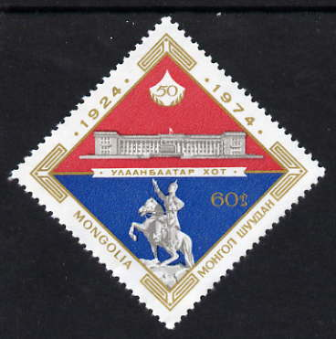 Mongolia 1974 50th Anniversary of Renaming Capital Diamond Shaped 60m unmounted mint, SG 814