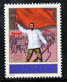 Mongolia 1975 70th Anniversary of Russian Revolution 60m unmounted mint, SG 947