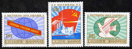 Mongolia 1977 60th Anniversary of Russian Revolution perf set of 3 unmounted mint, SG 1088-90