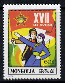 Mongolia 1978 Youth Congress perf 60m unmounted mint, SG 1137