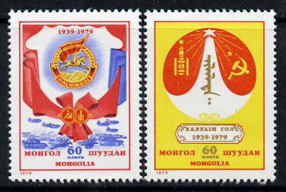 Mongolia 1979 40th Anniversary of Battle of Khalka River perf set of 2 unmounted mint, SG 1224-25