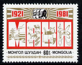 Mongolia 1981 Mongolian Revolutionary People's Party 60m unmounted mint, SG 1335