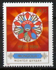 Mongolia 1982 Youth Organisation 60m unmounted mint SG 1468