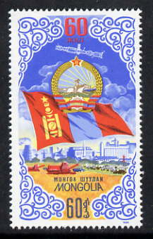 Mongolia 1984 60th Anniversary of Mongolian Peoples' Republic 60m unmounted mint, SG 1626