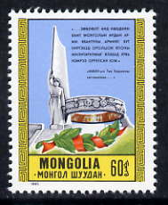 Mongolia 1985 40th Anniversary of Victory in Asia 60m unmounted mint, SG1682