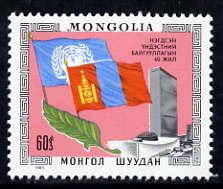 Mongolia 1985 40th Anniversary of United Nations 60m unmounted mint, SG 1710