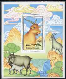 Mongolia 1988 Goats perf m/sheet unmounted mint, SG MS 1991