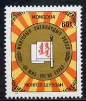 Mongolia 1989 60th Anniversary of Writer's Association unmounted mint, SG 1992