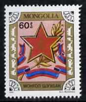 Mongolia 1991 70th Anniversary of Mongolian People's Army 60m unmounted mint, SG 2209