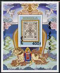 Mongolia 1994 70th Anniversary of First Mongolian Stamp perf m/sheet unmounted mint, SG MS 2479