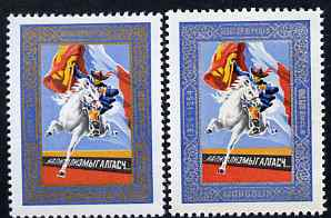 Mongolia 1964 40th Anniversary of Mongolian Constitution perf set of 2 unmounted mint, SG 354-55