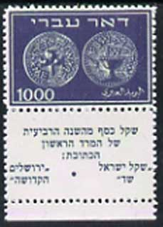 Israel 1948 Ancient Jewish Coins 1,000m top value,  'Maryland' perf forgery 'unused' with tabs (original SG 9 cat �3,000 pro rata) - the word Forgery is either handstamped or printed on the back and comes on a presentation card with descriptive notes