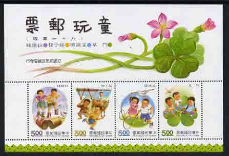 Taiwan 1992 Children's Games (2nd series) m/sheet of 4 values unmounted mint, SG MS2060