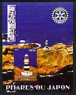 Congo 2004 Lighthouses of Japan #3 perf souvenir sheet with Rotary International Logo unmounted mint