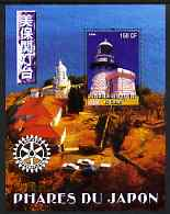 Congo 2004 Lighthouses of Japan #4 perf souvenir sheet with Rotary International Logo unmounted mint