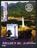Congo 2004 Lighthouses of Japan #6 perf souvenir sheet with Rotary International Logo unmounted mint