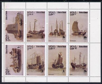 Oman 1977 Oriental Ships perf set of 8 values unmounted mint (1b to 30b) unmounted mint