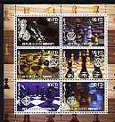 Djibouti 2004 Chess (Pieces) perf sheetlet containing 6 values each with Rotary Logo, unmounted mint