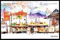 Macao 1998 Street Traders (Fruit Stall) perf m/sheet unmounted mint SG MS1029