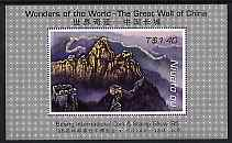 Tonga - Niuafo'ou 1995 Beijing International Coin & Stamp Show perf m/sheet showing Great Wall of China unmounted mint, SG MS 236