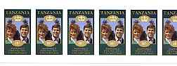 Tanzania 1986 Royal Wedding (Andrew & Fergie) the unissued 10s in complete imperf sheet of 13, probably produced thus to allow easy First Day Cover production
