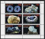Evenkia Republic 19?? Minerals perf sheetlet containing set of 6 values complete, unmounted mint