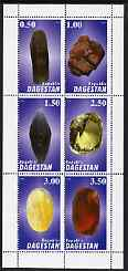 Dagestan Republic 1998 Minerals perf sheetlet #02 containing set of 6 values complete unmounted mint