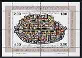 Israel 1978 Tabir 78 Stamp Exhibition perf m/sheet unmounted mint, SG MS 720