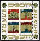 Israel 1972 Independence Day (2nd issue) perf m/sheet unmounted mint, SG MS 531