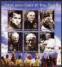 Djibouti 2005 85th Anniversary of Pope John Paul II perf sheetlet containing 6 values unmounted mint