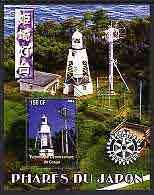 Congo 2004 Lighthouses of Japan #5 perf souvenir sheet with Rotary International Logo cto used