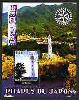 Congo 2004 Lighthouses of Japan #6 perf souvenir sheet with Rotary International Logo cto used