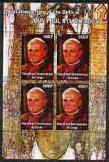 Congo 2005 85th Anniversary of Pope John Paul II perf sheetlet containing 4 values unmounted mint