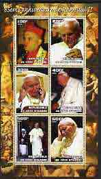 Ivory Coast 2005 85th Anniversary of Pope John Paul II perf sheetlet containing 6 values unmounted mint