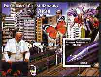 Congo 2005 EXPO Japan 2005 perf m/sheet #1 (Pope, Railways, Butterfly & Orchid) unmounted mint