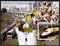 Congo 2005 EXPO Japan 2005 perf m/sheet #2 (Pope, Railways, Butterfly & Orchid) unmounted mint