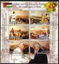 Palestine (PNA) 2005 85th Anniversary of Pope John Paul II perf sheetlet containing 6 values unmounted mint