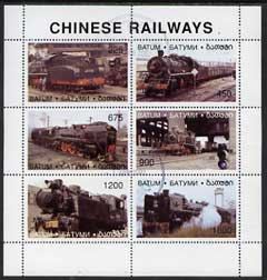 Batum 1996 Chinese Railways perf set of 6 values fine cto used